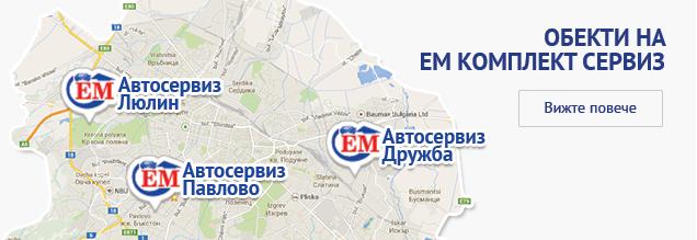 Автосервизи Ем Комплект